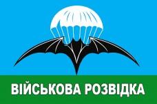 Купить Прапор Військова Розвідка кажан (купол) в интернет-магазине Каптерка в Киеве и Украине