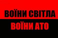 Прапор Воїни світла воїни АТО (червоно-чорний)