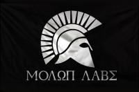 MOLON LABE флаг с спартанским девизом