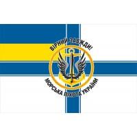 Флаг Морська Піхота Вірний Завжди! ВМС