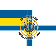 Прапор Морська Піхота Вірний Завжди! ВМС