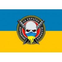 Прапор НАРОДЖЕНІ ВБИВАТИ ЗА УКРАЇНУ