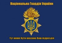 Новий прапор Національна Гвардія України з вказаним підрозділом