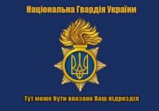 Купить Новий прапор Національна Гвардія України з вказаним підрозділом в интернет-магазине Каптерка в Киеве и Украине
