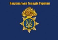 Купить Новий прапор Національна Гвардія України в интернет-магазине Каптерка в Киеве и Украине