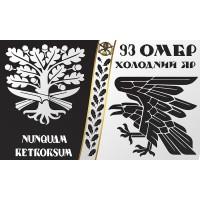 Прапор 93 ОМБр - Холодний Яр Чорно-білий