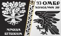 Флаг 93 ОМБр - Холодний Яр Чорно-білий