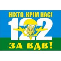 Флаг 122й ОКРЕМИЙ АЕРОМОБІЛЬНИЙ БАТАЛЬЙОН