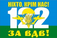 Прапор 122й ОКРЕМИЙ АЕРОМОБІЛЬНИЙ БАТАЛЬЙОН