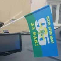 Авто флажок 95 бригада ВДВ НІХТО, КРІМ НАС!