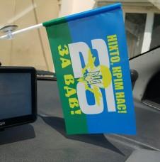 Автомобильний прапорець 25 бригада ВДВ з девізами Ніхто, крім нас! та За ВДВ!