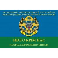 Прапор 90 ОАЕМБ ім. Героя України ст. л-та І.Зубкова