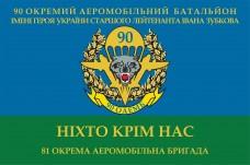 Флаг 90 ОАЕМБ ім. Героя України ст. л-та І.Зубкова