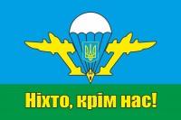 Флаг ВДВ Ніхто Крім Нас!