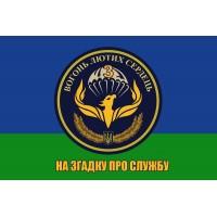 Прапор Батальйон Фенікс 79-а Окрема Десантно-Штурмова Бригада На згадку про службу