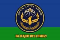 Батальйон Фенікс 79-а Окрема Десантно-Штурмова Бригада флаг На згадку про службу