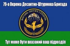 Прапор Батальйон Фенікс із зазначенням вашого підрозділу роти, батареї, взводу