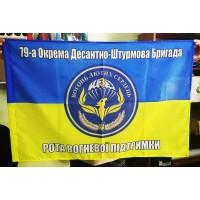 Флаг Батальйон Феникс Рота Вогневої Підтримки