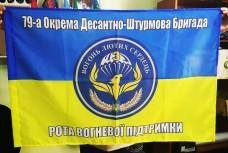 Прапор Батальйон Феникс Рота Вогневої Підтримки