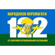 Флаг 122 окремий аеромобільний батальйон Народжені Перемагати
