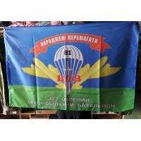 Флаг 122 окремий аеромобільний батальйон 81-ой бригады ВДВ Украины