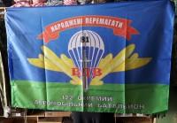 Прапор 122 окремий аеромобільний батальйон 81-ой бригады ВДВ України