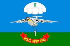 Флаг Ніхто, крім нас! 25 окрема повітряно-десантна бригада