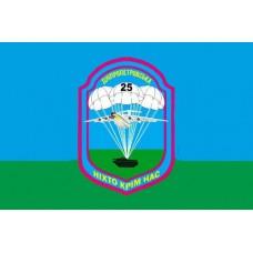 Прапор 25 бригада ВДВ
