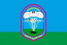Флаг 25 бригада ВДВ с шевроном бригады