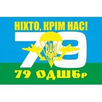 Флаг 79я ОДШБр з девизом Ніхто, крім нас!