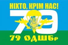 Флаг 79 ОДШБр з девизом Ніхто, крім нас!