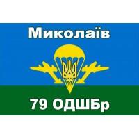 Прапор 79 ОДШБр Миколаїв