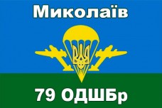 Флаг 79 ОДШБр Миколаїв