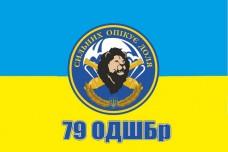 Флаг 79я Бригада ВДВ Сильних Опікує Доля