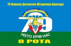 Прапор 79 бригада ВДВ ЗСУ з вказаним підрозділом