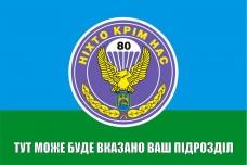 Флаг 80 бригады ВДВ с эмблемой бригады (новый) и указанием подразделения