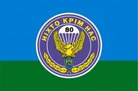 Прапор 80 ОАЕМБр ВДВ