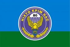 Купить Прапор 80 ОАЕМБр ВДВ в интернет-магазине Каптерка в Киеве и Украине