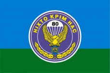Флаг 80 ОАЕМДБр с эмблемой бригады (новый)
