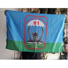 Прапор 81 окрема аеромобільна бригада