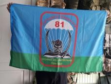 Флаг 81 окрема аеромобільна бригада