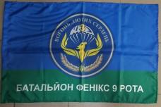 Прапор Батальйон Фенікс 9 рота