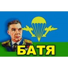 Флаг Батя ВДВ - Маргелов В.Ф.