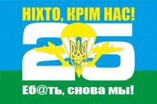 Флаг 25 бригада Еб@ть, снова мы!
