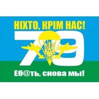 Прапор Ніхто Крім Нас 79 ОДШБр з неформальним дивізом