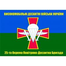 Прапор 25 бригада ВДВ з крестом