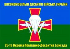 Флаг 25 бригада ВДВ новый с крестом