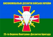 Флаг 25 бригада ВДВ новый с крестом и мечами