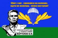 Флаг Маргелов с девизом Сбит с ног - сражайся на коленях, идти не можешь - лежа наступай!