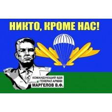 Маргелов флаг Никто, кроме нас!